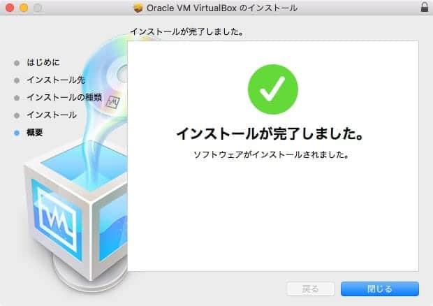 VirtualBox インストール完了