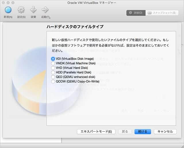 ハードディスクのファイルタイプ