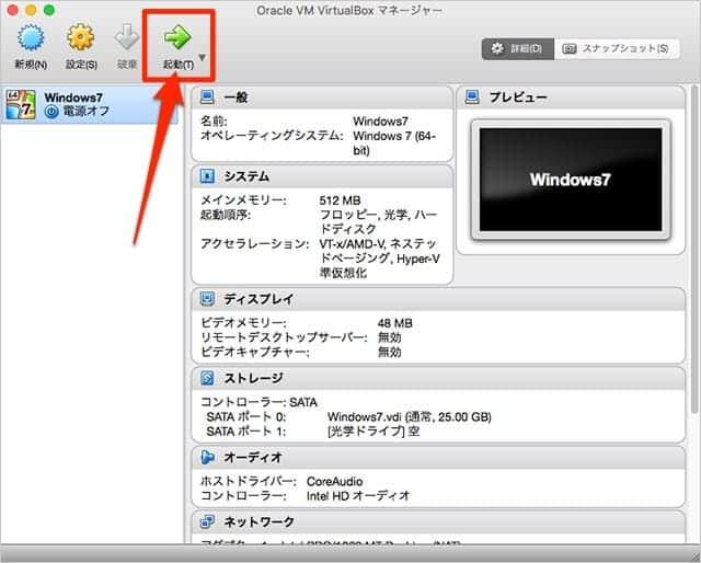 起動してWindows7をインストール