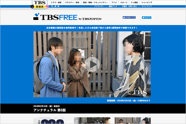 TBS(東京放送) TBSFREE