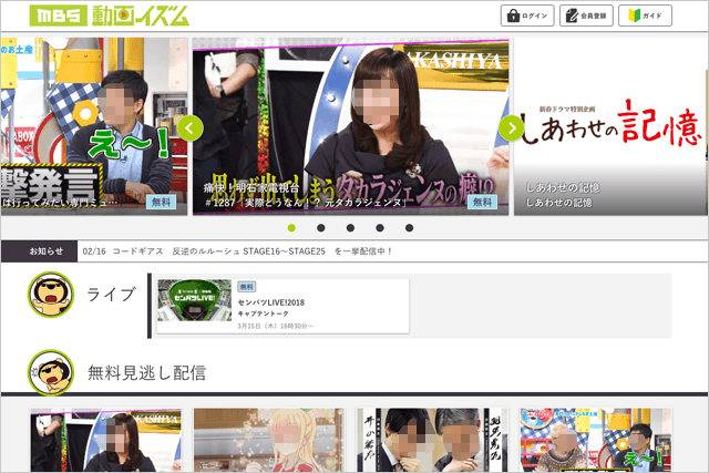 MBS(毎日放送) MBS動画イズム