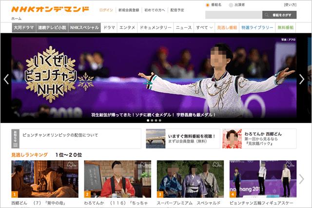 NHK NHKオンデマンド