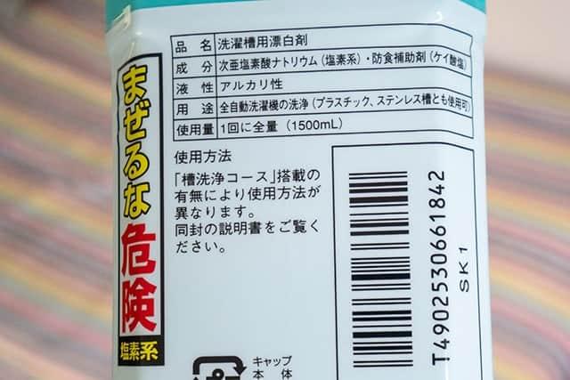 洗濯槽用漂白剤