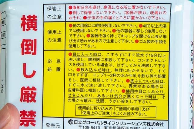 塩素系漂白剤の注意書き