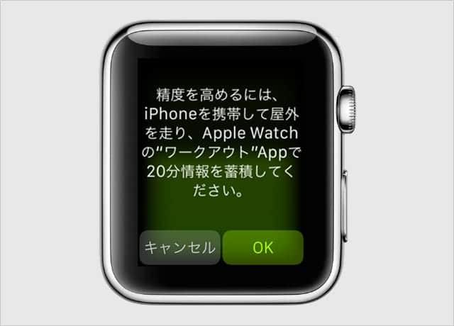Apple Watch ワークアウトはiPhoneを携帯して走ると精度がアップする