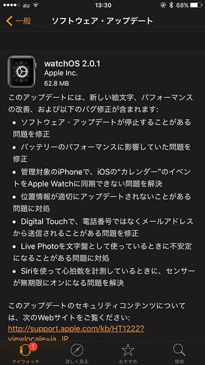 watchOS 2.0.1 アップデート内容
