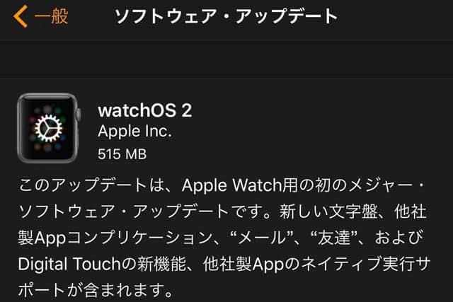 watchOS 2 ソフトウェア・アップデート