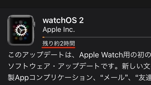 watchOS 2 515MBで残り2時間