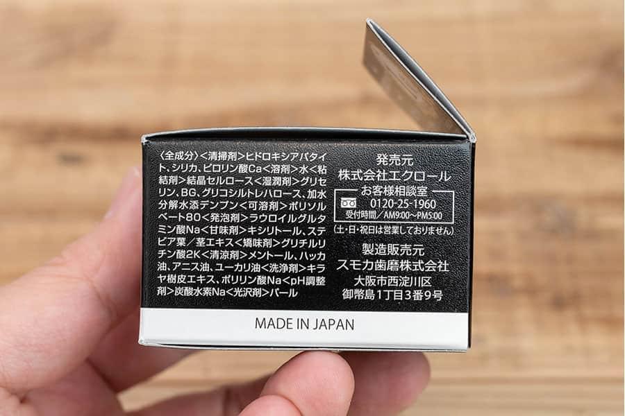 ホワイトニングパウワードの成分とお客様相談室と日本製