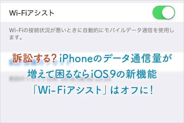 訴訟する?iPhoneのデータ通信量が増えて困るならiOS 9の新機能「Wi-Fiアシスト」はオフに!