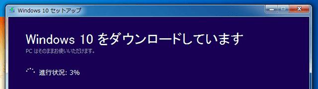 Windows10のダウンロード開始