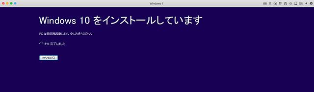 Windows10のインストール開始