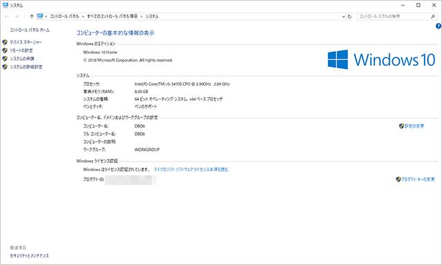 Windows10がちゃんとインストールされてます。