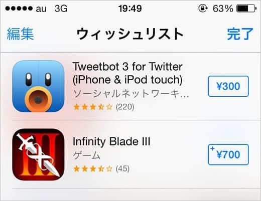App Storeのウィッシュリスト