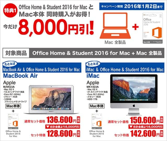 Mac + Microsoft Office 同時購入キャンペーン
