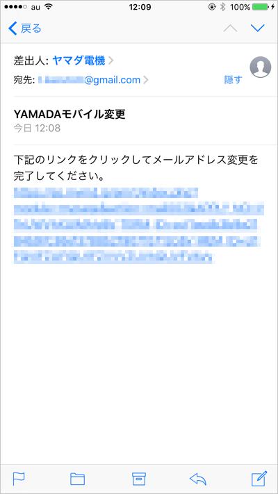 ヤマダモバイル メールアドレス変更