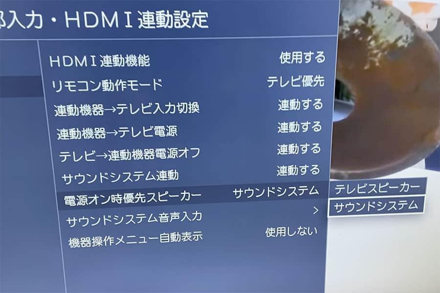 外部入力・HDMI連動設定