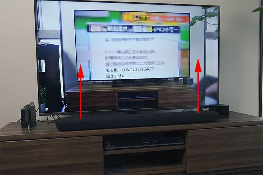 テレビの前のサウンドバー 上に音が出てる