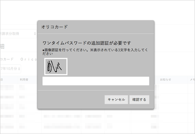 ワンタイムパスワードを入力