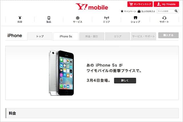 iPhone 5sが衝撃プライスでワイモバイルに登場