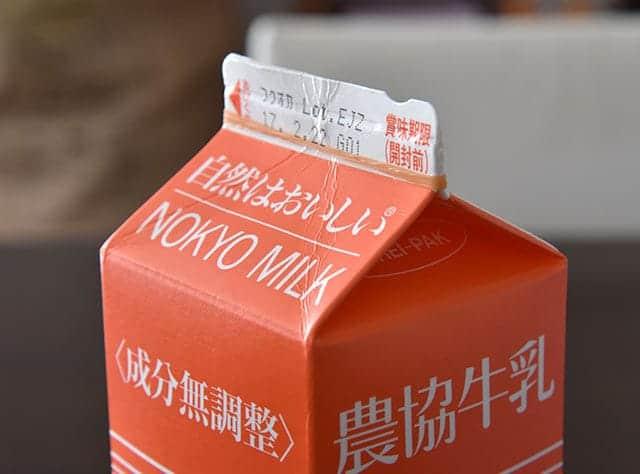牛乳パックの口をゴムでしっかり留める