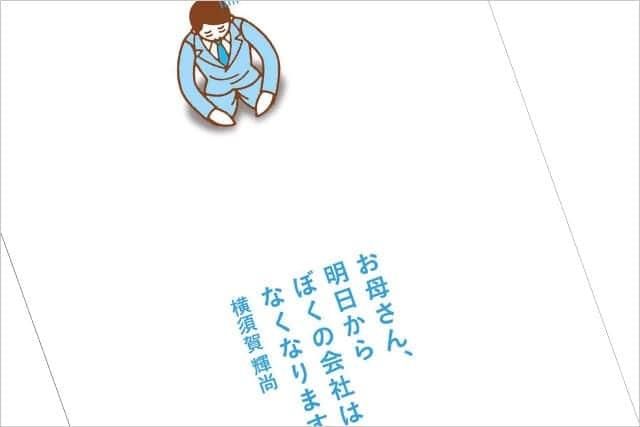お母さん、明日からぼくの会社はなくなります 横須賀 輝尚