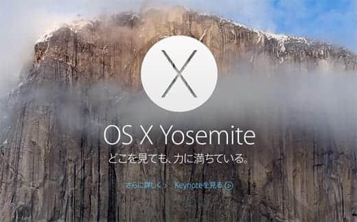 OS X Yosemite どこを見ても、力に満ちている。