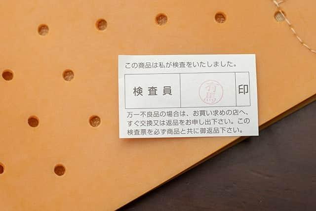 検査員の印鑑