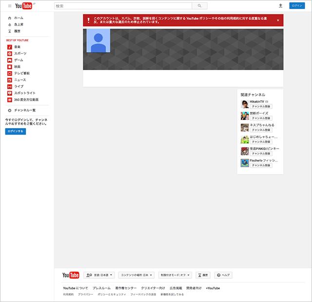 アカウント停止したYouTubeチャンネルの画面