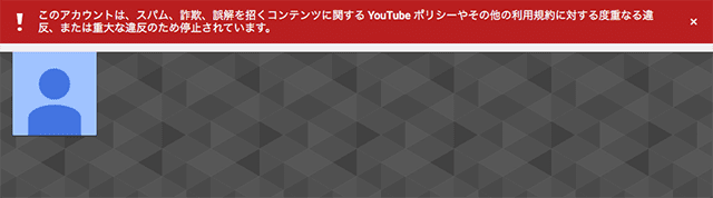 YouTubeアカウント停止 エラー文言