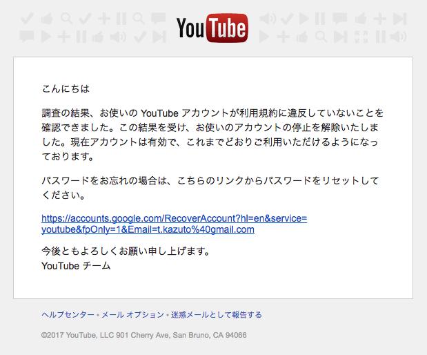 YouTubeアカウントに関する通知