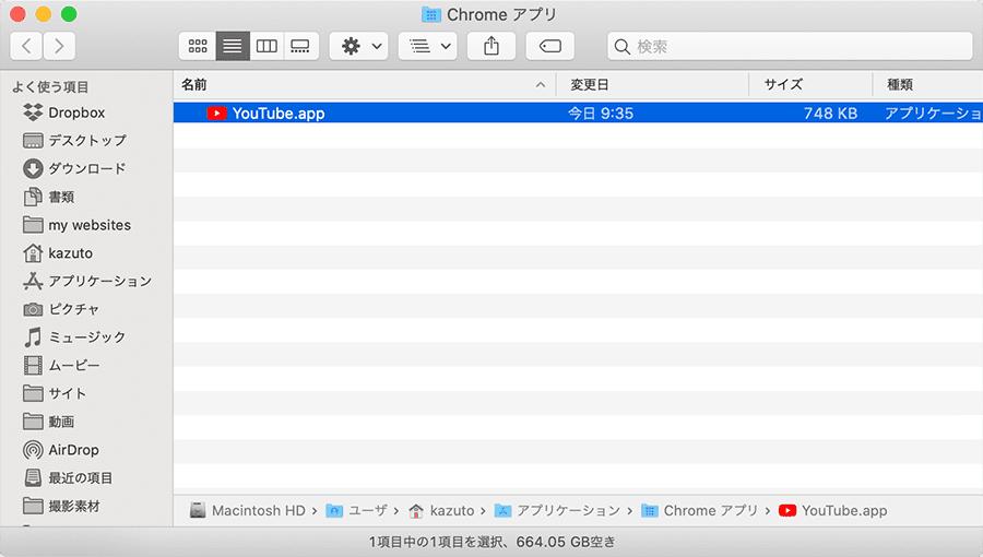 Chromeアプリフォルダにアプリが追加される