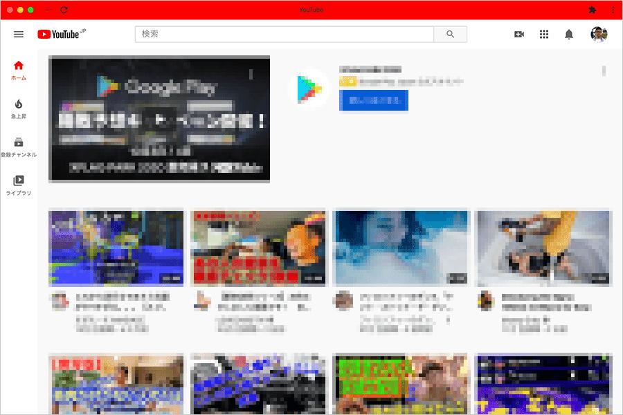 YouTubeアプリを起動した画面