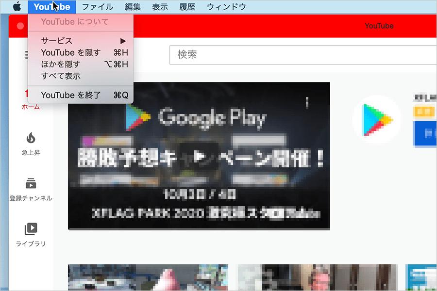 ファイルメニューのアプリ名も「YouTube」になってる
