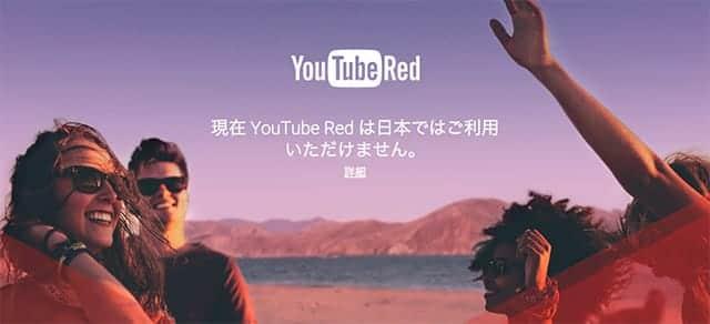 現在 YouTube Red は日本ではご利用いただけません。