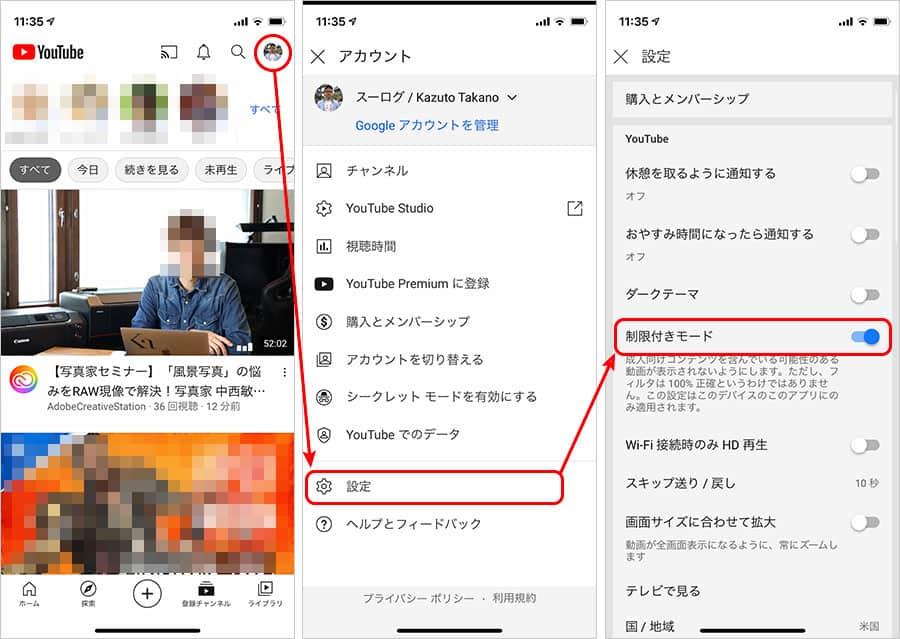 iPhoneのYouTubeアプリの画面