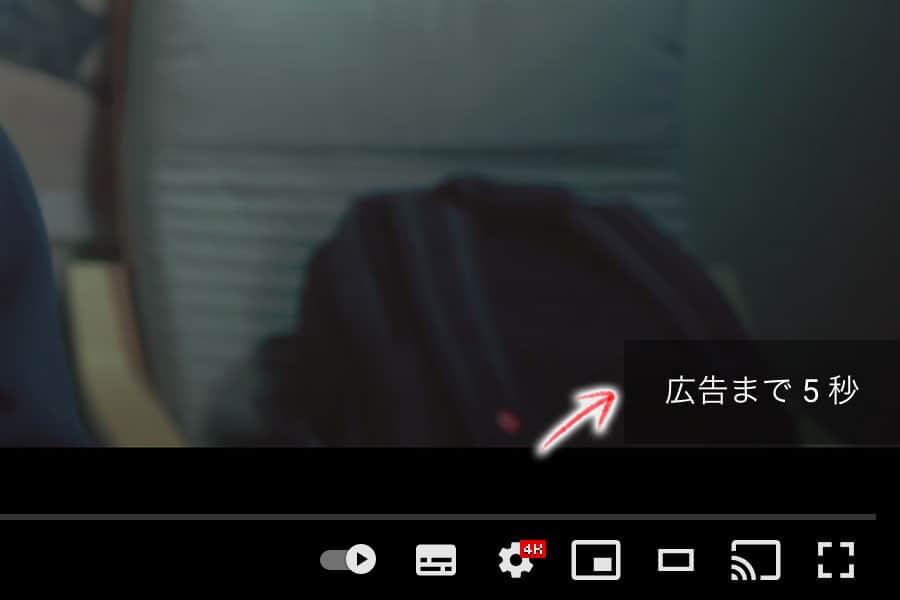 パソコン版YouTubeの「広告まで5秒」