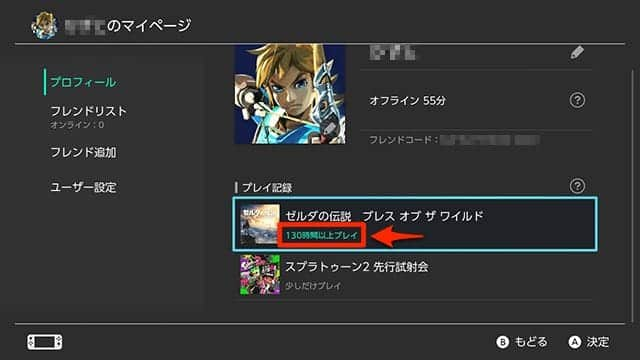 Nintendo Switchのマイページ