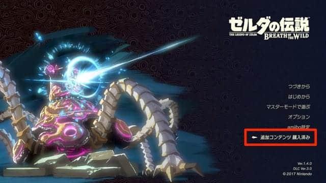 ダウンロードが完了すると、ゼルダの伝説のスタート画面に「追加コンテンツ 購入済み」が表示される