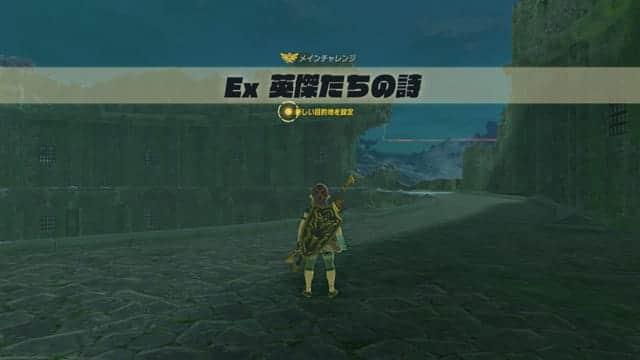 ゲーム開始直後にチャレンジが次々に表示される