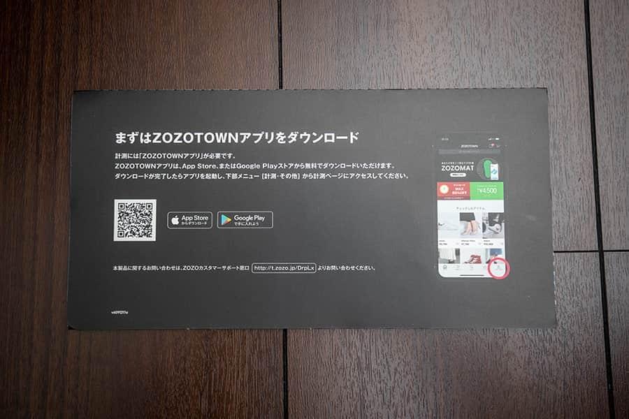 まずはZOZOTOWNアプリをダウンロード