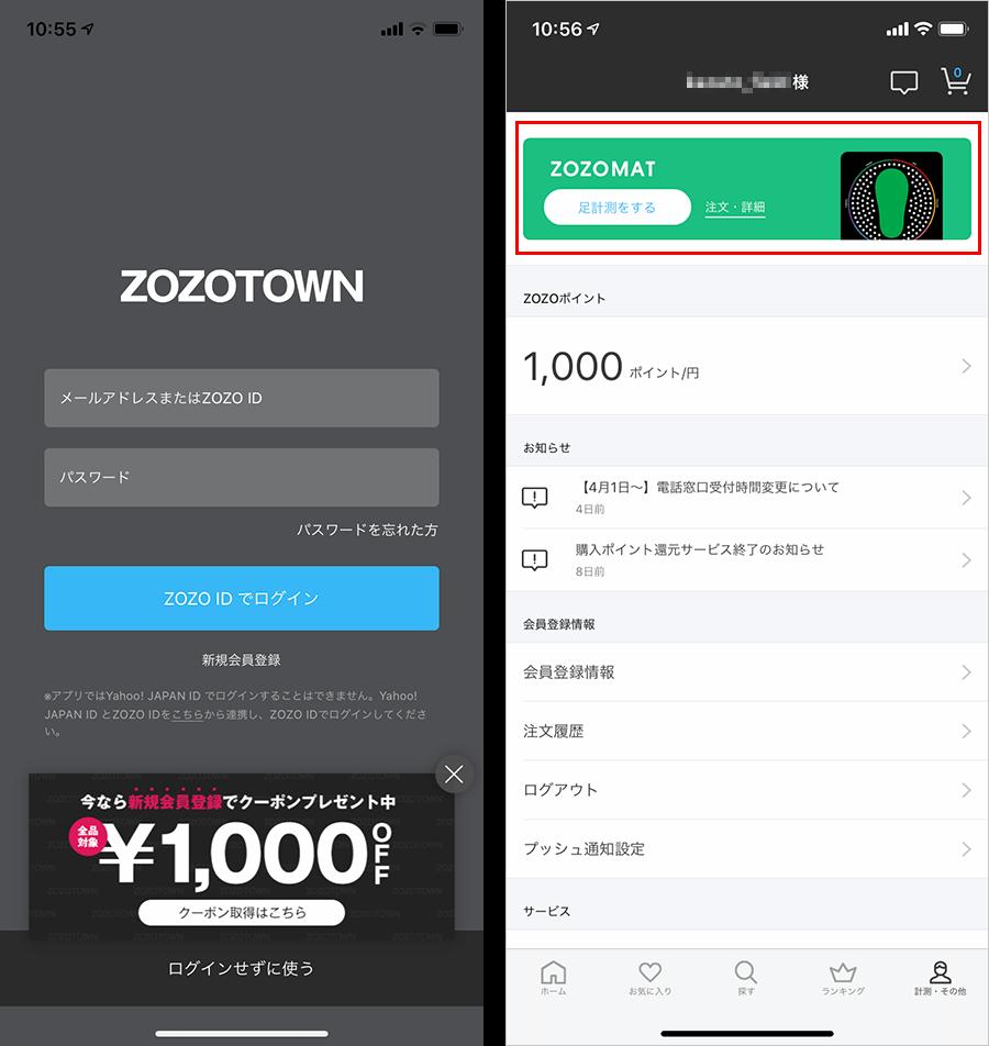 ZOZOTOWNアプリにログインしてZOZOMATで計測する