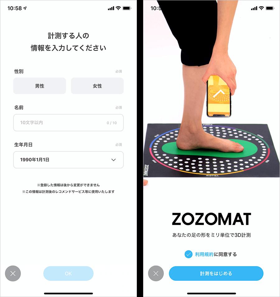 ZOZOMATで足を計測する