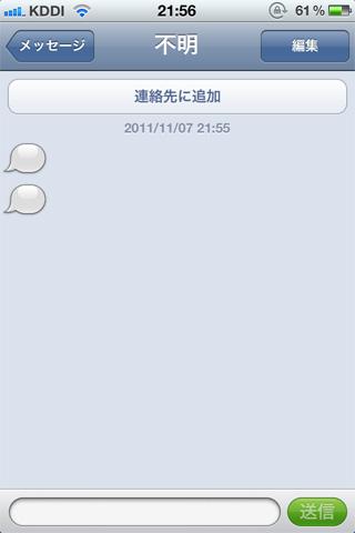 au版iPhone 4S ezweb.ne.jpの転送設定 空のメッセージが届く